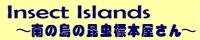 Insect Islands 〜南の島の昆虫標本屋さん〜